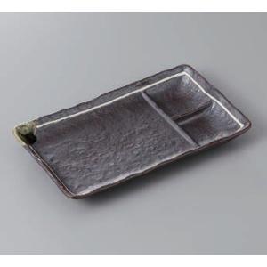 和食器 仕切り皿 鉄釉ライン串皿(小) 仕切皿 角皿 陶磁器 美濃焼