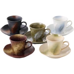 コーヒーカップ  5客セット 土物窯変碗皿揃 箱入り ラッピング無料 のし無料