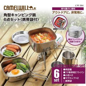 キャメルウィル 角型キャンピング鍋6点セット ...の関連商品2
