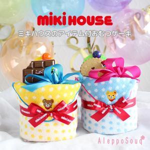 出産祝い おむつケーキ 名入れ ミキハウス ミニ...の商品画像