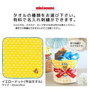 出産祝い おむつケーキ 名入れ ミキハウス ミ...の詳細画像4