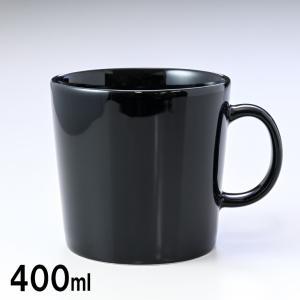 イッタラ マグカップ ティーマ Teema 400ml ブラック 1005517|alevelshop