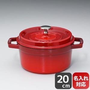 ストウブ ピコ ココット ラウンド 鋳物 ホーロー 鍋 なべ 調理器具 キッチン用品 チェリー 20...