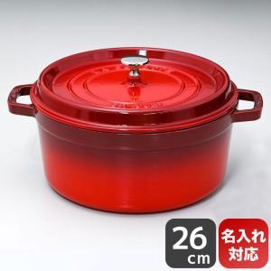 ストウブ ピコ ココット ラウンド 鋳物 ホーロー 鍋 なべ 調理器具 キッチン用品 チェリー 26...