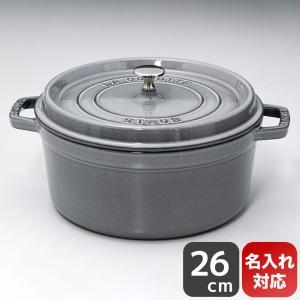 ストウブ ピコ ココット ラウンド 鋳物 ホーロー 鍋 なべ 調理器具 キッチン用品 グレー 26cm 5.2L 1102618