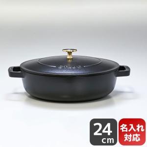 ストウブ ブレイザー 24cm ソテーパン 鋳物 ホーロー 鍋 なべ 調理器具 キッチン用品 ブラック 2.4L 12612425|alevelshop