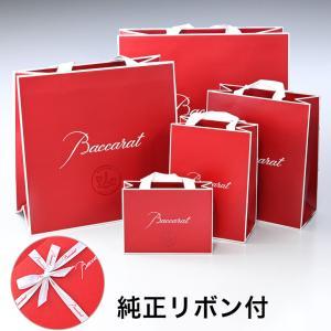 【袋のみの購入不可】バカラ Baccarat 純正紙袋 有料 もれなくバカラリボンでラッピング