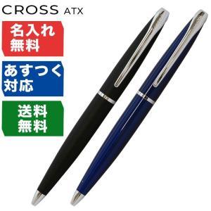 クロス ボールペン メンズ レディース ATX エイティエックス 全2色 ギフト プレゼント 名入れ...
