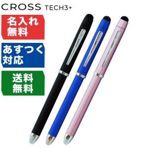 クロス ボールペン メンズ レディース TECH3+ テックスリー プラス 全3色 多機能ペン マル...