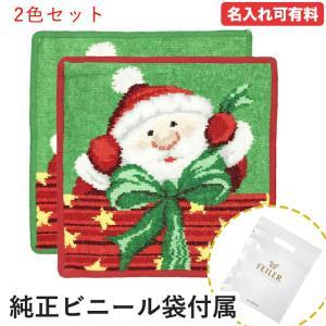 メール便可250円 フェイラー ハンカチ ハンドタオル 25cm クリスマス 2018年限定 サンタ レッド グリーン 2色セット|alevelshop
