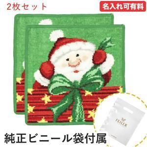 メール便可250円 フェイラー ハンカチ ハンドタオル 25cm クリスマス 2018年限定 サンタ グリーン 2枚セット|alevelshop