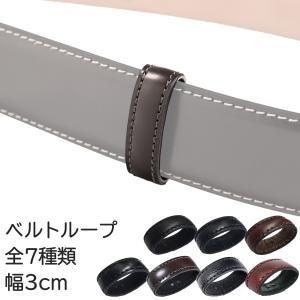 ジョルジオ スタメッラ  幅3cm ストリンガ専用 ベルトループ 全5種類|alevelshop