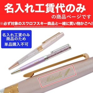 特別な贈り物にぜひご利用ください ※こちらは名入れのみの商品です 必ず対象のスワロフスキーボールペン...