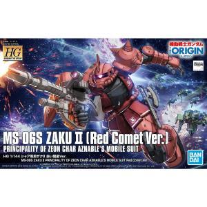 【BANDAI】HG 1/144 HG シャア専用ザクII 赤い彗星Ver.[機動戦士ガンダム THE ORIGIN] alex-kyowa