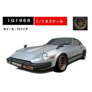 ☆4/14予約締切☆【ignition model】1/18 Nissan Fairlady Z (S130) Silver [2021年9月発売予定]|alex-kyowa