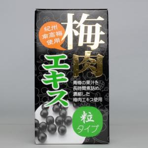 タモン 梅肉エキス粒タイプ 70g(約350粒)|alex2