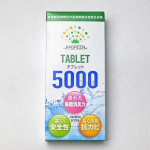 微酸性 次亜塩素酸水 超微粒子噴霧器 ジアグリーン5000 プランシェ用タブレット|alex2