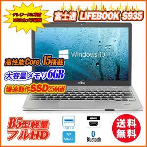 ノートパソコン 中古パソコン テレワークに最適Webカメラ内蔵 新品SSD256GB 富士通 LIF...