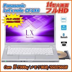 ノートパソコン 中古パソコン 爆速SSD256GB Webカメラ内蔵 Panasonic Let's...