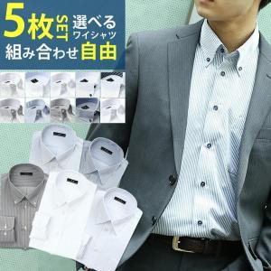 ワイシャツ メンズ 長袖 5枚セット ★自由にデザイン選択!yシャツ 5枚組【選べるセット】/at-...