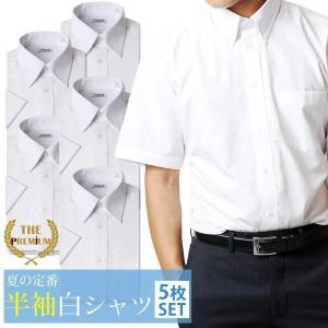 ワイシャツ メンズ 半袖 白 Yシャツ ホワイト 5枚 セット ビジネス at-ms-set-106...