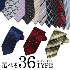 洗えるネクタイ全36デザインシリーズ「Bタイプ」 こちらは、落ち着き感漂わせる印象のデザインを集めた...