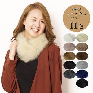 ファーマフラー レディース フォックス ファー SAGA FURS 全11色 FREEサイズ 女性 着物 卒業式 チョーカー 毛皮|alg-select