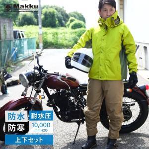 完全防水 防寒 耐水圧10000H2O 高機能 サーモセイバー 防水防寒 スーツ2 Makku/マック [上下セット/M/L/LL/EL] [AS3110]|alg-select