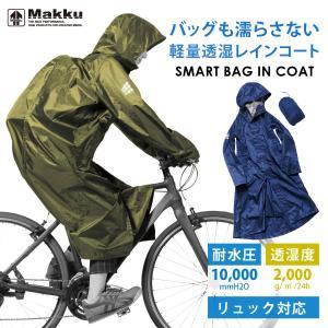 リュック対応 防水 レインコート メンズ レディース 男女兼用 Makku/マック [2カラー/3サイズ][AS7610] 送料無料 釣り 通勤 通学|alg-select