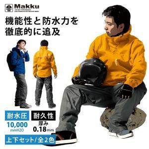 防水 機能性追求 レインスーツ 耐水圧10000mmH2O 男女兼用 Makku/マック [2カラー/5サイズ][AS-8000]|alg-select