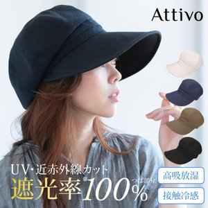 接触冷感 遮光率100% 日本製 つば広 キャスケット 帽子 FREEサイズ レディース 春夏 30代 40代 50代 日よけ UV対策 Attivo ATCAS01|alg-select
