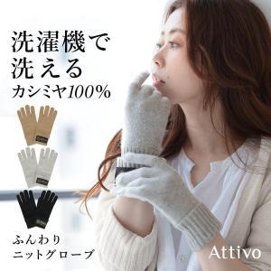 洗濯機で洗える カシミヤ100% 手袋 Attivo [全3色/ベージュ/グレー/ブラック] [ATCG01] 品質検査済 軽量 ニット手袋 男女兼用 カシミア|alg-select