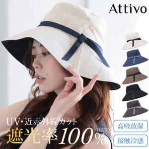 2021 ギフト ハット レディース 接触冷感 遮光率100% 日本製 つば広 帽子 FREEサイズ 春夏 30代 40代 50代 ATHAT01|alg-select
