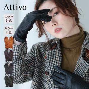 革手袋 レディース スマホ対応 レザーグローブ Attivo 全4カラー 3サイズ 女性 カラーバリ豊富 裏地付き ギフト|alg-select