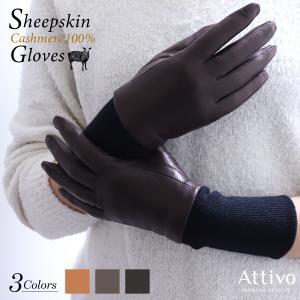 スマホ対応 革手袋 リブ付き カシミヤ100% 裏地 レディース 羊革 Attivo [全3色/3サイズ] [ATLC103]|alg-select
