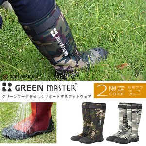 長靴 レインブーツ メンズ アトム グリーンマスター ATOM 作業靴 2色 SS〜3L 農作業 ガーデニング キャンプ 雨靴 キャンプ 防災グッズ|alg-select