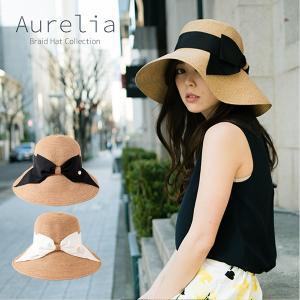 麦わら帽子 レディース 日本製 ストローハット 帽子 アウレリア 折りたたみ FREEサイズ 調整可能 UPF50+ つば広 UVカット 紫外線防止  必須検索対象 AU001|alg-select