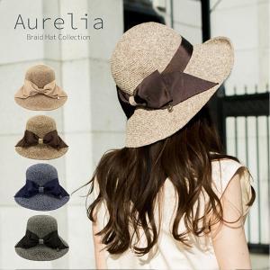麦わら帽子 レディース ストローハット 帽子 夏 アウレリア 洗える 日本製 FREEサイズ UPF50+ リボン飾り つば広 UVカット 紫外線対策 AU017|alg-select