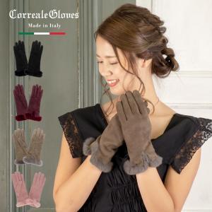 スエード手袋 レディース ブランド ファー付き 裏地 カシミヤ 100% 女性 Correalegloves 全4色 羊革 本革|alg-select