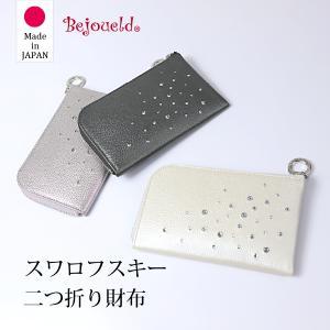 薄型長財布 レディース スワロフスキー付き Bejoueld 日本製 本革 3色 ラウンドファスナー コンパクト クリスマス オススメ ギフト 誕生日|alg-select