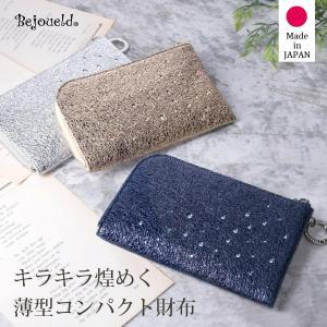 財布 レディース 日本製 山羊革 ゴード箔加工 スワロフスキー付き 薄型 ハーフ財布 ビージュエルド ミニ財布 スリム ラウンドファスナー|alg-select