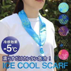 冷感 首 ひんやり -5℃の冷感効果 アイススカーフ INCONTRO [全5カラー/ FREEサイズ] 冷却 熱中症対策 首に巻くタオル 夏|alg-select