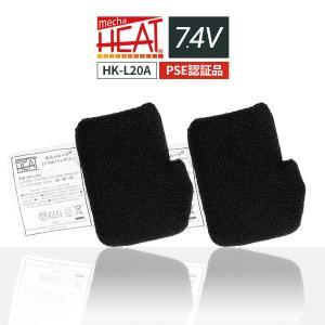 めちゃヒート 電熱ヒーター専用 リチウムイオン HK-L20A 2個 MHG-01T MHG-04 MHG-05 MHG-06 MHW-01|alg-select