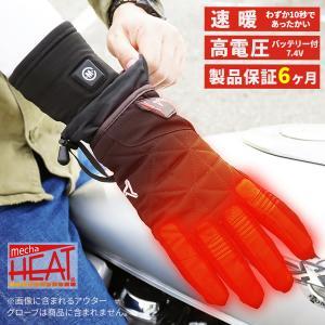 バイク用 ヒーターグローブ メンズ 冬用 電熱手袋 防寒対策 冷え症 インナー 充電式 バッテリー付き MHG01/01T スマホ対応 建築|alg-select