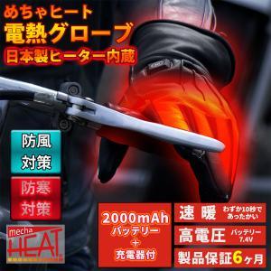 バイク用 ヒーターグローブ メンズ 充電式 電熱手袋 本革 ガントレット レザー 防寒 ブラック 全3サイズ めちゃヒート通勤 暖かい 自転車 通学|alg-select