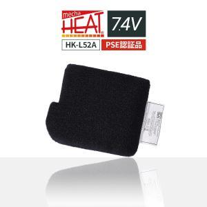 PSE認証品 めちゃヒート 電熱製品専用 Li-on リチウムイオンバッテリー 1個 7.4V/5200mAh/38Wh 適合対象製品型番:MHV-02 MHV-03 MHB-01|alg-select