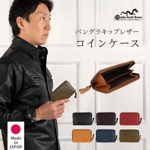 コインケース メンズ レディース 日本製 牛革 小銭入れ レザー 二つ折り財布 マディジャックスープ シンプル 上質 プレゼント ビジネス alg-select