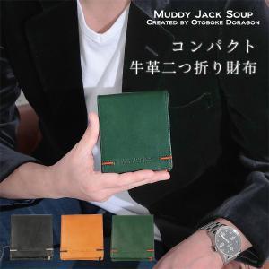 二つ折り財布 メンズ 本革 マディジャックスープ 小銭入れ カード入れ付き ブラック キャメル グリーン 牛革 男性 レザー コンパクト alg-select