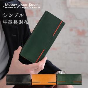 長財布 メンズ 束入れ長財布 牛革 マディジャックスープ 財布 カード入れ付き 3色 ブラック キャメル グリーン ブランド 男性 レザー alg-select