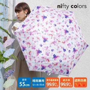 日傘 レディース 遮光 おしゃれ niftycolors ニフティカラーズ ブランド 5柄 UVカット 晴雨兼用 折り畳み 花柄 大きめ 熱中症対策|alg-select